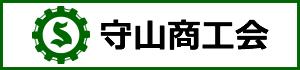 守山商工会